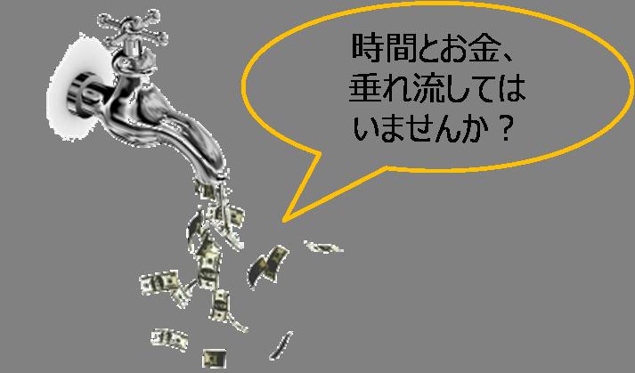 会社を辞めたいなら、まずは自分のコストを把握することから始めよう