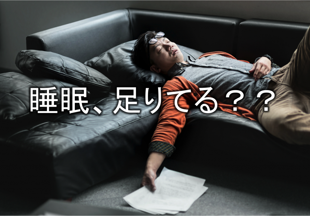 今日から使える!睡眠不足改善で成果を2倍にする実践講座