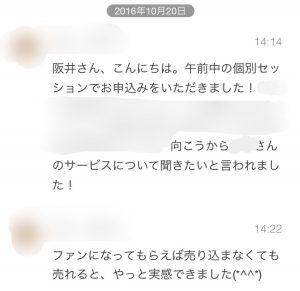 阪井実績6
