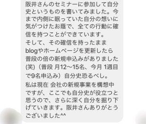 阪井実績5