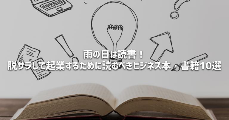 read_book_on_rainy_day