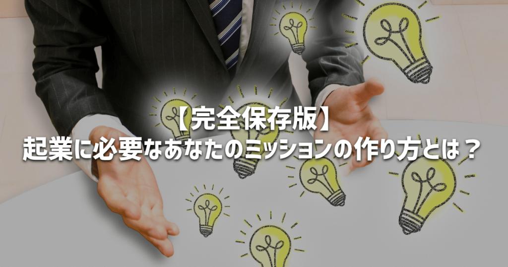 【完全保存版】起業に必要なあなたのミッションの作り方とは?